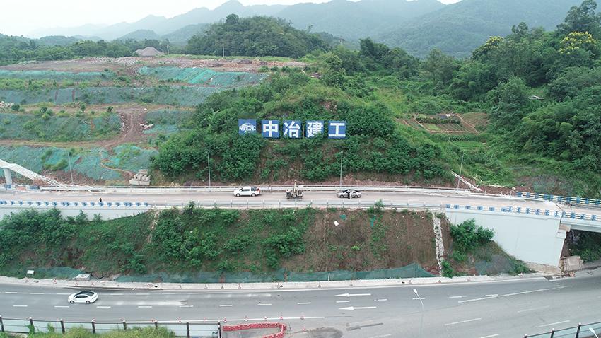 重庆南环立交-中冶建工